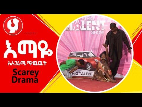 እማዬ | አስገራሚ ድራማ | Ethiopian Drama | Ethio talent show | Hawasa |Ambassel Tube |