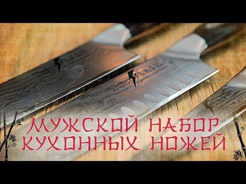 """Мужской набор кухонных ножей: """"Поварская тройка"""" & Tojiro"""
