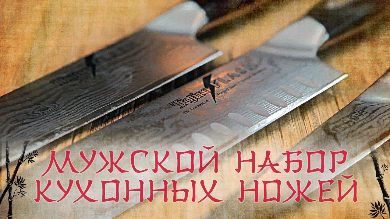Набор кухонных ножей Contour Pro Knives купить. - YouTube