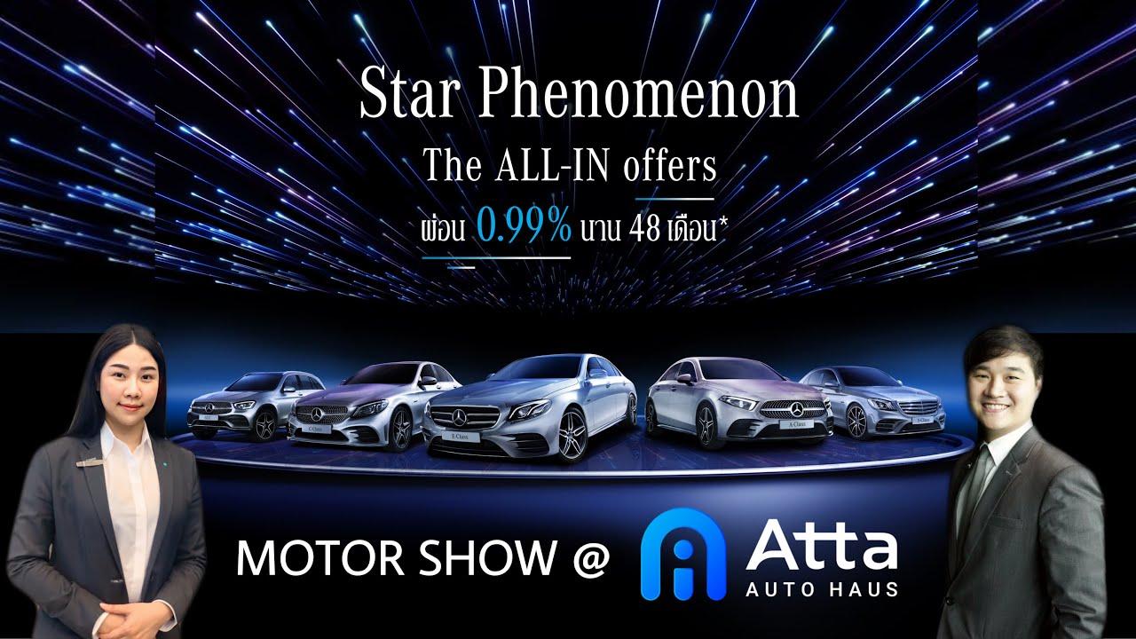 """โปรโมชั่น : Motor Show 2020 ''Star Phenomenon"""" แคมเปญมอเตอร์โชว์ เริ่มแล้ววันนี้!!!"""