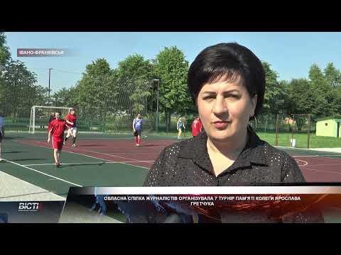 Турнір з міні футболу пам'яті Ярослава Гретчука