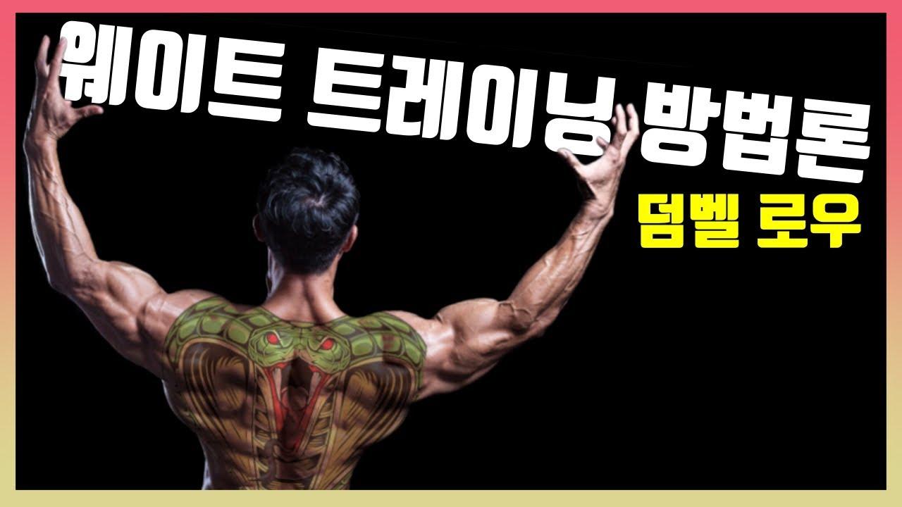 Chapter 3-4. 웨이트 트레이닝 방법론(feat. 원 암 덤벨 로우)