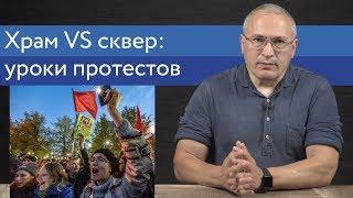 Храм vs сквер. Уроки протестов в Екб | Блог Ходорковского | 16+