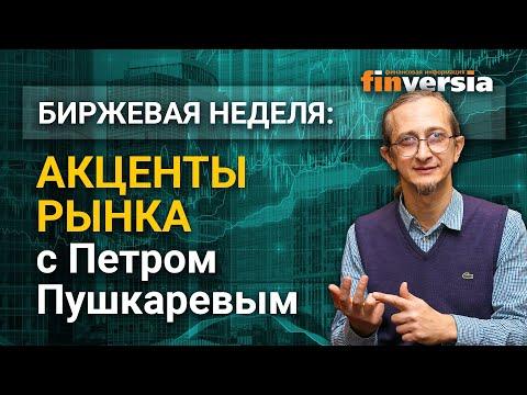Акценты рынка с Петром Пушкаревым - 15.06.2021