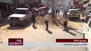 الحالمة بين مشروعي الدولة والارهاب | غمدان اليوسفي و عبدالحكيم شرف | بين اسبوعين | عبدالله دوبلة