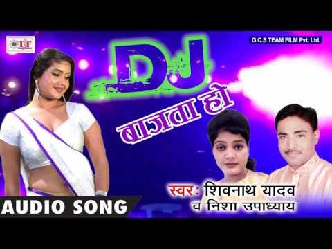 Bhojpuri Top Song #DJ बाजता हो# Bhojpuri Dj Song 2017   Dj Song New#Shivnath Yadav&Nisha Upadhay