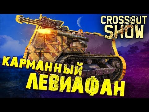 Crossout Show: Карманный левиафан