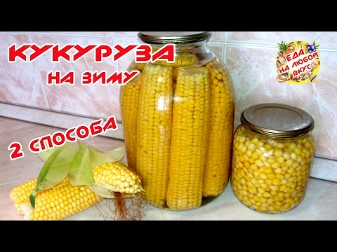Кукуруза сладкая консервированная - калорийность, полезные
