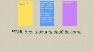 HTML блоки одинаковой высоты