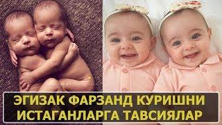 ЭГИЗАК ФАРЗАНД КУРИШНИ ХОХЛАГАНЛАРГА ТАВСИЯЛАР