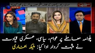 People, politicians, military played a positive role on Pulwama: Malika Bukhari
