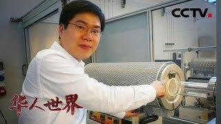 《华人世界》科学家朱授恩:走在石墨烯研究前沿 让高科技产品走进大众生活 20190806 | CCTV中文国际