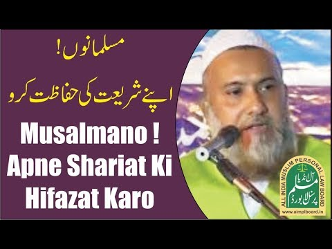 Musalmano ! Apne Shariat Ki Hifazat Karo - Maulana Abu Talib Rahmani DB