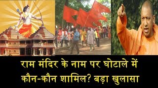 राम मंदिर के नाम पर घोटाले में  कौन-कौन शामिल?/VHP HAS EMBEZZLED 1400 CRORE OF RAM TEMPLE