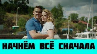 НАЧНЁМ ВСЁ СНАЧАЛА 1 - 4 СЕРИЯ (сериал, 2019) Россия 1 Анонс