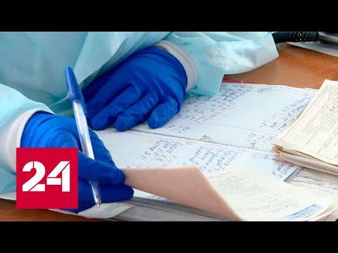 В Липецкой области за день выявляют менее ста новых случаев коронавируса - Россия 24