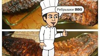 свиные ребра на гриле барбекю , ребрышки BBQ .  рецепт от кулинарного шоу жарь пей