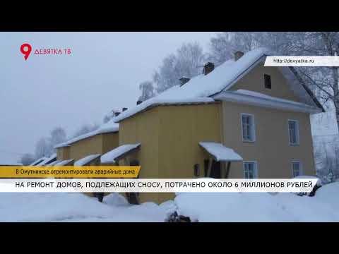 В Омутнинске отремонтировали аварийные дома