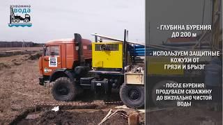 видео БУРЕНИЕ СКВАЖИН НА ВОДУ ЗИМОЙ, в Екатеринбурге и Свердловской области