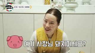 ep06_울산 천광궁_2019년도 돼지띠의 운세