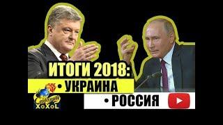 Итоги 2018 • Украина • Россия