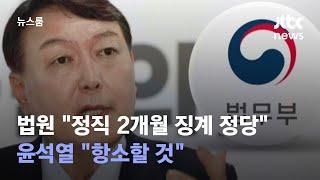"""법원 """"정직 2개월 징계 정당했다""""…윤석열 """"항소할 것"""" / JTBC 뉴…"""