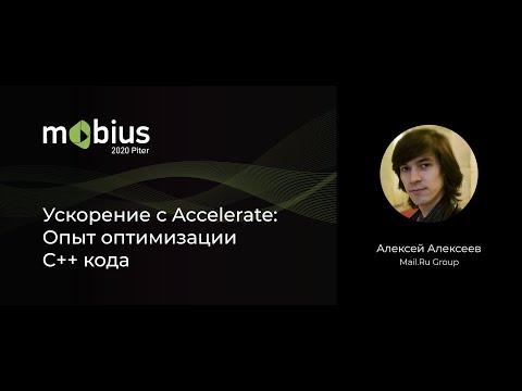 Алексей Алексеев — Ускорение с Accelerate: Опыт оптимизации C++ кода