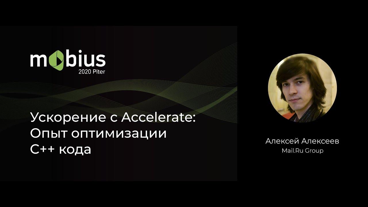 Ускорение с Accelerate: Опыт оптимизации C++ кода