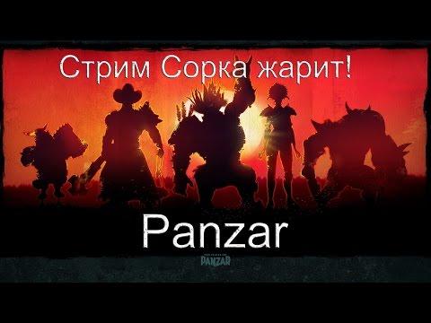видео: panzar Стрим Сорка жарит!