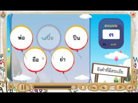 สื่อการเรียนรู้วิชาภาษาไทย ชั้น ป.1 เรื่อง การอ่านแจกลูก การสะกดคำสระเอีย