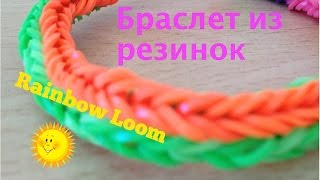 Плетение двухцветного браслета из резинок на карандашах. Bracelet.