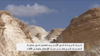 الأردن يستعد لتصنيف صحراء الضاحك محمية طبيعية