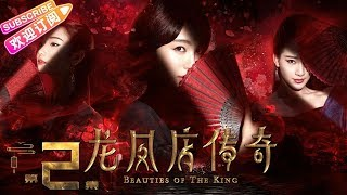 《龙凤店传奇》第2集|李菲儿 宋铭宇 郑晓东 秦子越 张垚 Beauties of the King EP2【捷成华视偶像剧场】