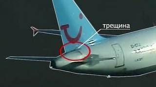Крушение А321, летящего из Египта, могла спровоцировать трещина в хвосте