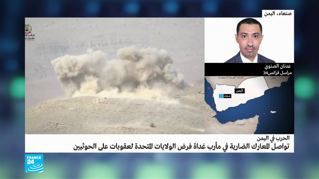 اليمن: القوات الحكومية تفتح جبهة قتال جديدة في تعز لتخفيف الضغط على مأرب  - نشر قبل 1 ساعة