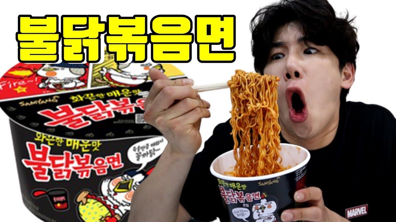 불닭볶음면 먹는 유형 ㅋㅋㅋ (ft.맛있게 먹는 꿀팁) Korean Fire Spicy Noodles Mukbang