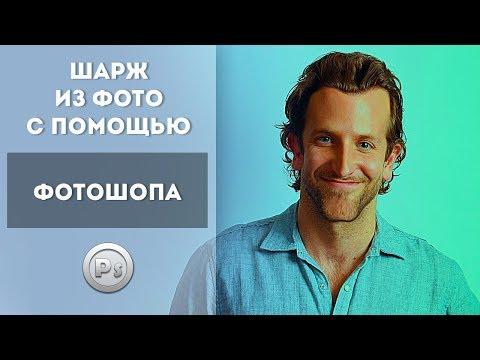 Заказать шарж в Санкт - Петербурге. Шарж по фото