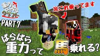 【Minecraft】重力がおかしい状態で馬に乗ったらどうなっちゃうの??【重力ばらばらクラフトPart7】