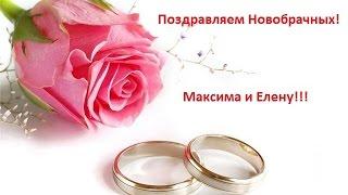 свадьба Максима и Елены Крутиковых 22 11 2013Г