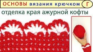 Ажурные узоры крючком. Отделка края. Crochet patterns free. Урок_Г