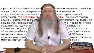 Предупреждение служащим в ФСБ России!