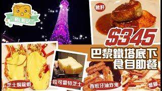 [窮L遊記·澳門篇] #25 巴黎人自助餐Le Buffet|$345 巴黎鐵塔底下食自助餐!