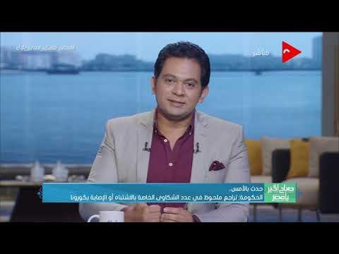 صباح الخير يا مصر - الحكومة: تراجع ملحوظ في عدد الشكاوى الخاصة بالاشتباه أو الإصابة بكورونا  - نشر قبل 16 ساعة