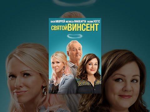 Святoй Винсент (с субтитрами)