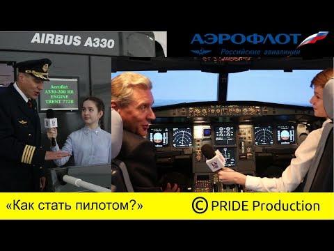 Как стать пилотом? / Pride TV