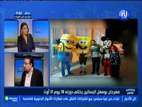 اختتام مهرجان بومهل بمسرحية محمد العوني
