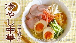Goma Hiyashi Chuka (Koufuku Graffiti Inspired Cold Ramen with Sesame Dressing) 冷やし中華 ごまだれ