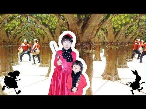 ★「森の迷路から脱出したい!」リアル不思議の国のアリス★Real alice in real wonderland★