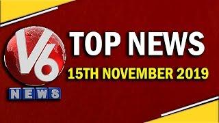 Top News Headlines | 15th November 2019 | V6 Telugu News