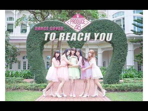 [Dance Cover] PRODUCE48 - Memory Fabricators - 너에게 닿기를 (To Reach You)